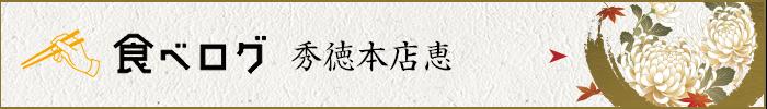 tabelog6_banner