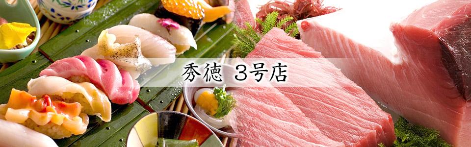 秀徳 3号店