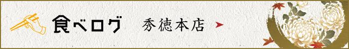 tabelog1_banner