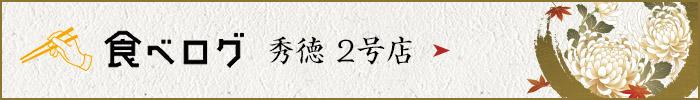 tabelog2_banner